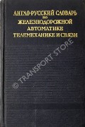 English-Russian Dictionary of Railway Signalling & Communication  by GLUSMAN, I.S.